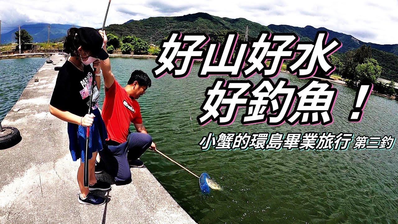 【老蟹愛釣魚】釣魚環島第三釣,在宜蘭晚起的老蟹來不及釣魚,只好到花蓮的民宿釣魚吧