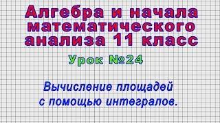Алгебра 11 класс (Урок№24 - Вычисление площадей с помощью интегралов.)