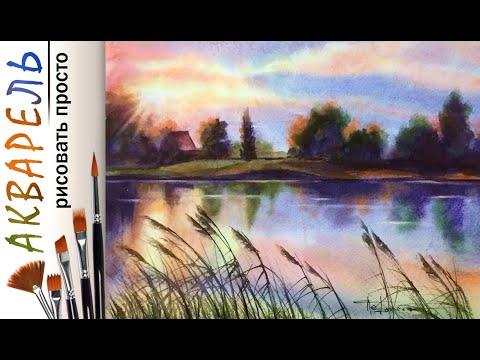«Осеннее озеро. Камыш» как нарисовать пейзаж🎨АКВАРЕЛЬ| Сезон 4-7 | Мастер-класс ДЕМО