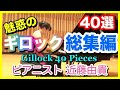 【ギロック】ピアノ発表会におすすめの40曲  ピアニスト 近藤由貴/William Gillock 40 Piano Pieces,Yuki Kondo