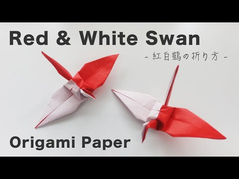 White Origami Paper Crane On Red Background Stock Photo - Download ... | 360x480
