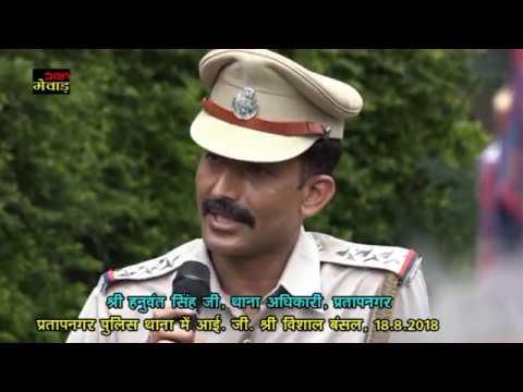 I.G. UDAIPUR AT  PRATAP NAGAR  POLICE STATION