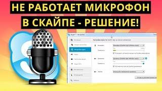 видео Почему не работает микрофон на ноутбуке в Скайпе