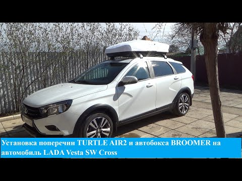Установка поперечин TURTLE AIR2 и автобокса BROOMER на автомобиль LADA Vesta SW Cross.