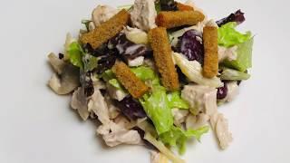 Салат с фасолью и сухариками и грибами - Вкусный ЮТУБ