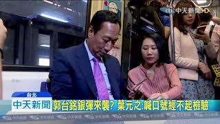 20190707中天新聞 初選銀彈狂攻大撒幣 網友酸「果凍」成「臭彈郭」?