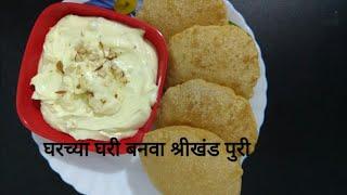 Shreekhand Puri recipe  शरखड पर  Padwa Special - Nivis Recipe