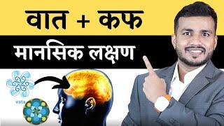 220:Vata Kapha Prakriti Ke Dimagi Lakshan   वात कफ वाले लोगो का दिमाग और सोच कैसी होती है!