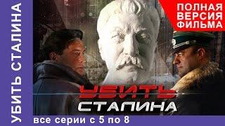 Убить Сталина. Все серии подряд с 5 по 8. Военный Фильм. StarMedia