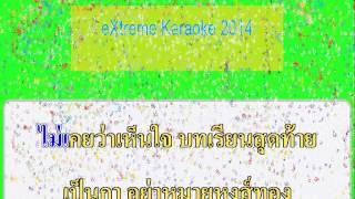หงส์ฟ้า - แอน = คาราโอเกะ มิวสิค นัท สะเมิง