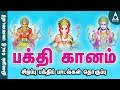 Bhakthi Gaanam Jukebox- Songs Of Gods - Tamil Devotional Songs video