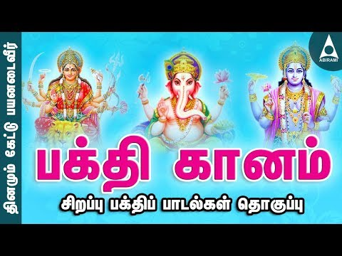 Bhakthi Gaanam Jukebox Songs of Gods  Tamil Devotional Songs
