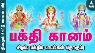 Bhakthi Gaanam Jukebox- Songs of Gods - Tamil Devotional Songs