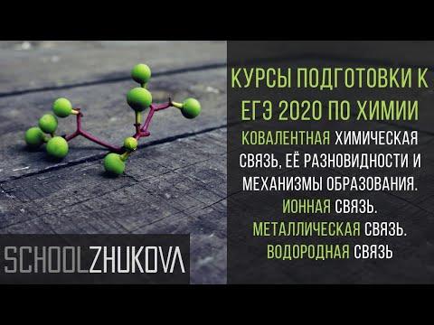 ЕГЭ 2019 Химия. Задание 3: степень окисления, валентность. Химия для гуманитариев