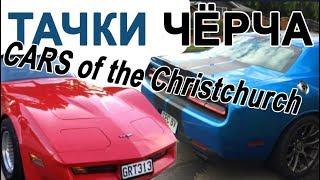 ТАЧКИ ЧЁРЧА - Cars of the Christchurch