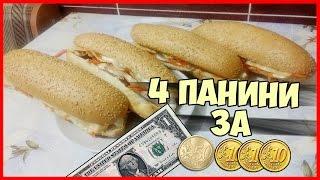 ОБЕД БОМЖА В УКРАИНЕ ЗА 1$ ДОЛЛАР 80 ЦЕНТОВ НА ДВОИХ !!! ПАНИНИ / РЕЦЕПТ