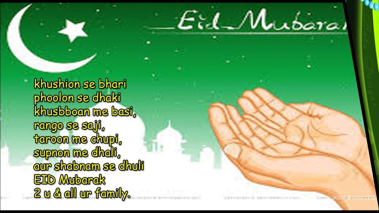 Eid Mubarak 2015 Message Hindiurdu Shayari Wishes Greetings