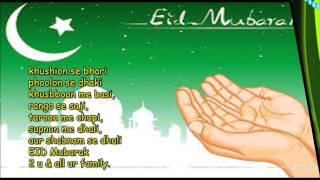 Eid mubarak 2015 - message, Hindi/Urdu Shayari, wishes, Greetings, Whatsapp video