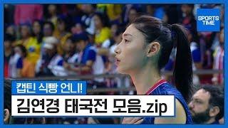 '식빵 언니' 김연경 태국전 모음.zip #SPORTSTIME