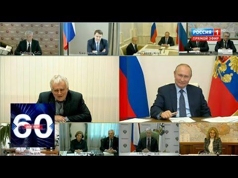 Долгожданные хорошие новости! Ситуация с коронавирусом в России стабилизировалась. 60 минут