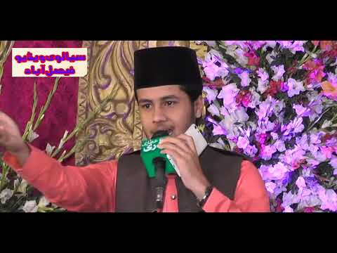 Saqlain Rasheed full Mehfil e Naat punjab faisal abad  - 2018