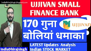 UJJIVAN SMALL FINANCE BANK IPO  UJJIVAN BANK धमाका कर सकता है