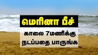 காலை 7 மணிக்கு மெரினா பீச்சில் என்ன நடக்குது ? Chennai Tourism - Marina Beach @ 7 am   Travel India