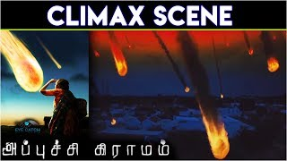 Appuchi Gramam - Climax Scene | Praveen Kumar | Anusha Naik