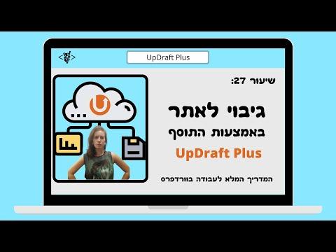 שיעור 27: גיבוי לאתר וורדפרס באמצעות התוסף UpDraft Plus - מדריך וורדפרס למתחילים 2020 - קואליטי ווב