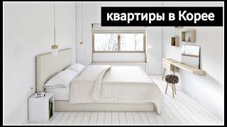 Выбираем квартиру в Корее/ KOREA/ VLOG/