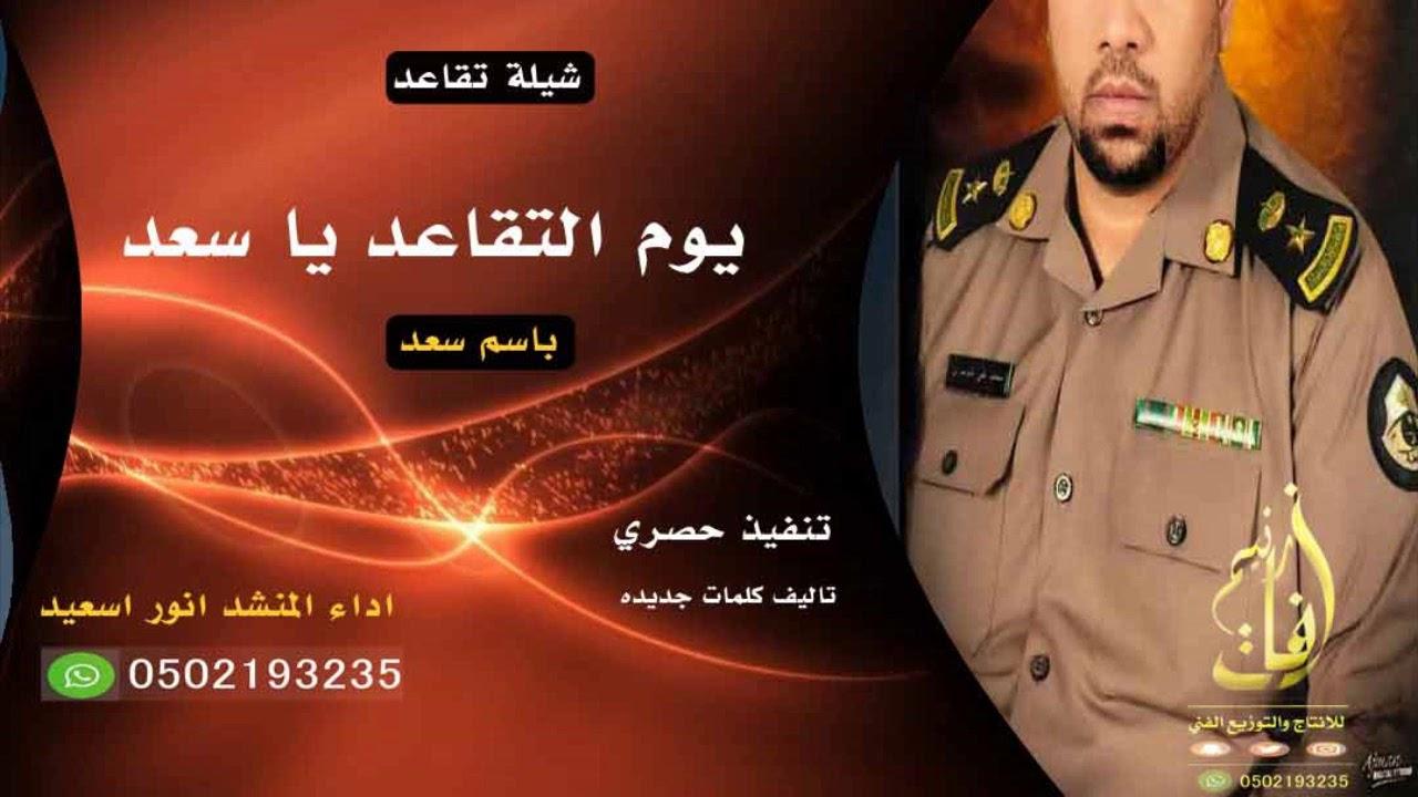 شيلة تقاعد العسكري سعد 2020 يوم التقاعد يا سعد تنفيذ كلمات جديده 0502193235 Youtube