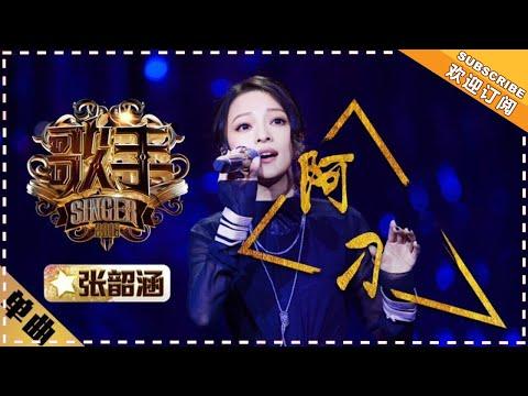 张韶涵《阿刁》 -单曲纯享 《歌手2018》第2期Singer2018【歌手官方频道】