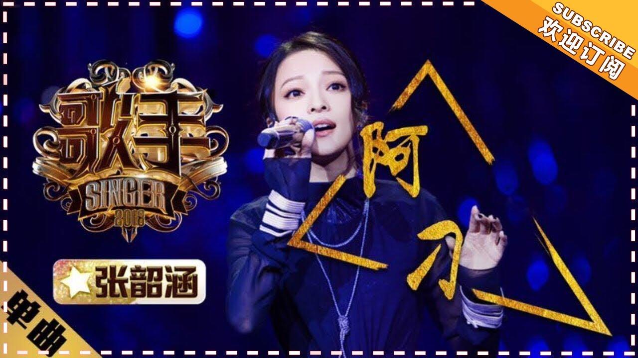 Angela Chang - A Diao《阿刁》   'Singer 2018' Episode 1【Singer Official Channel】