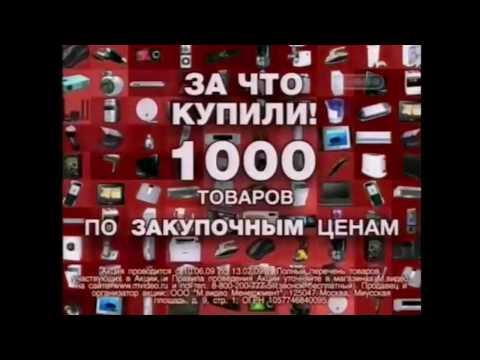 Реклама М видео 2009 Стиральная машина LG