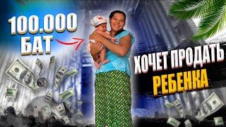 Она хочет продать своего ребенка Жизнь Бирманцев в Таиланде на острове Пхукет