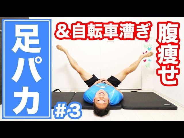 【10分】足パカ+自転車漕ぎ!おへそ周りの脂肪を根こそぎ落とす!
