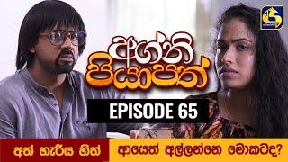 Agni Piyapath Episode 65 || අග්නි පියාපත්  ||  06th November 2020 Thumbnail