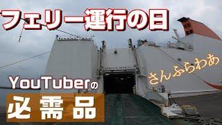 【長距離トラック運転手】久しぶりのフェリー乗船!ユーチューバーが持ち込む必需品とは。充電あるある。