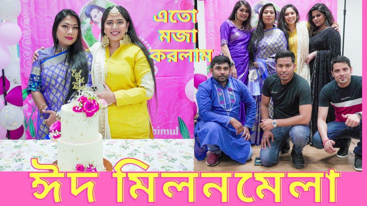 এতো মজার Uncut Version 😜 লন্ডন এ আমাদের আয়োজন এ মিলনমেলা @Shahnaz Shimul Vlogz @Nesath Khusbu Vlogs