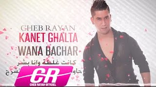 Cheb Rayan - Kanet Ghalta Wana Bachar [audio officiel]