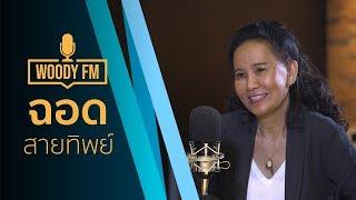"""WOODY FM"" Podcast [Full] #3 ฉอด สายทิพย์ มนตรีกุล ณ อยุธยา"