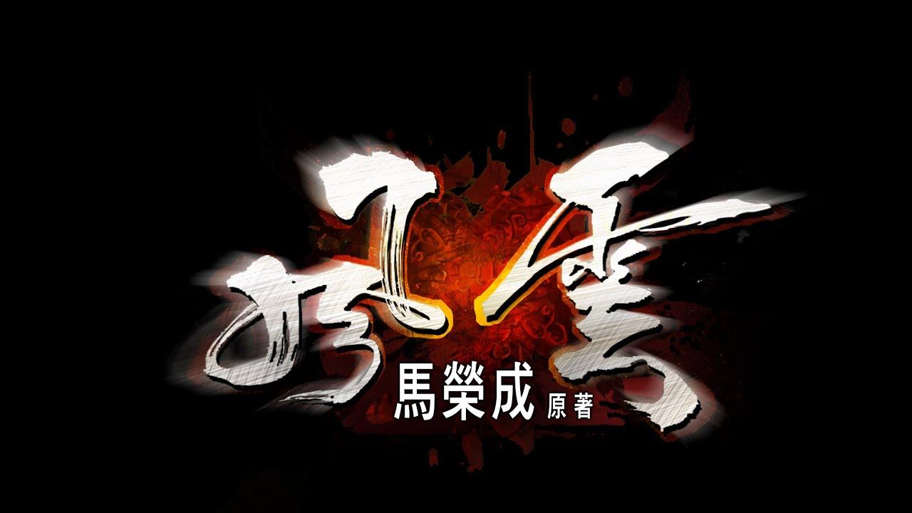 【 Winds | 推薦新手遊 】經典武俠遊戲《風雲》 #02 - YouTube