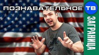 Как живет Америка 2 (Познавательное ТВ, Тим Кёрби)