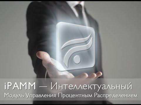 Трейдеру на заметку. iPAMM-Управляющий на FOREX