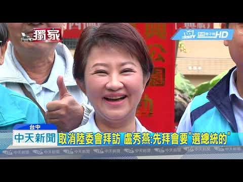 20190217中天新聞 挺韓槓中央? 盧秀燕突取消與陳明通會面
