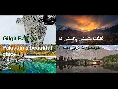 Gilgit Baltistan: Most Beautiful Place  in Pakistan/ گلگت بلتستان: پاکستان میں سب سے خوبصورت جگہ