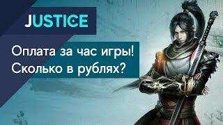 Justice Online - Система оплаты в игре и тарифы
