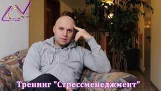 Барышников Денис Стрессменеджмент
