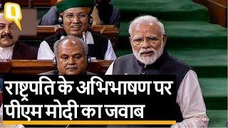 17th Lok Sabha: राष्ट्रपति के अभिभाषण पर जवाब दे रहे हैं PM Modi | Quint Hindi