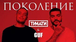 Тимати feat. guf-Поколение(текст песни)